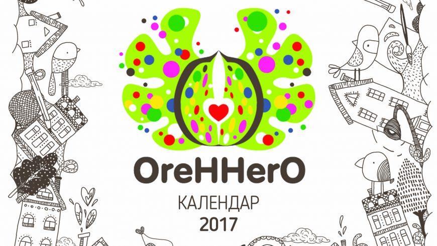 OreHHerO календар-галерия 2017