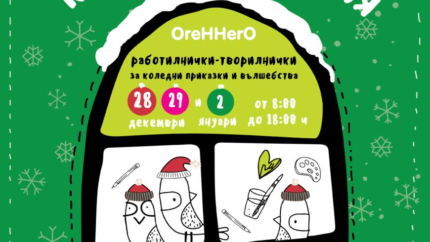 Коледна ваканция в OreHHerO