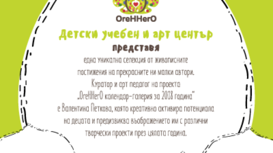 OreHHerO календар-галерия 2018