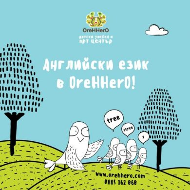 Английски език в OreHHerO!