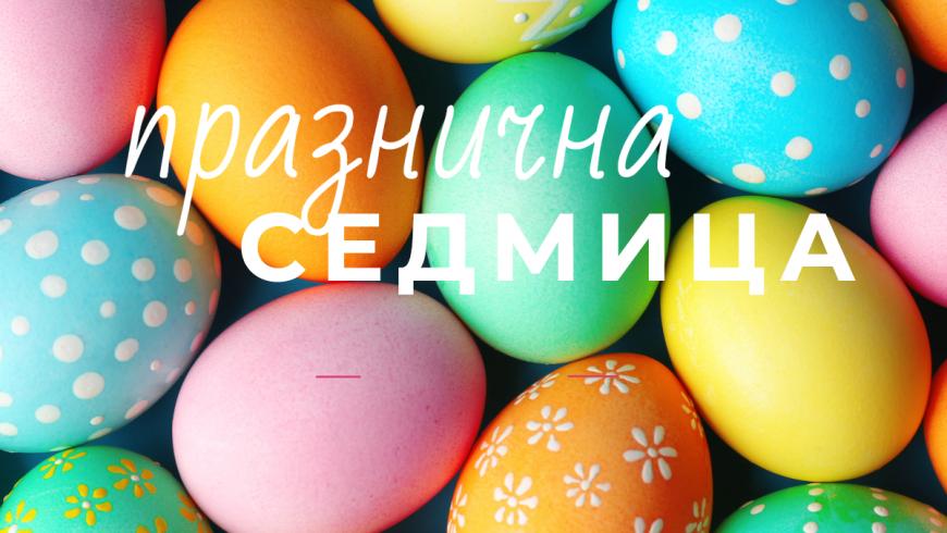 Празничнr пролетни дни в OreHHerO 5-7 май